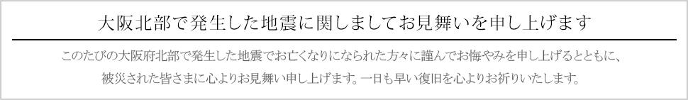 大阪 地震 お見舞い