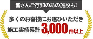 皆さんご存知のあの施設も!多くのお客様にお選びいただき施工実績累計3,000件以上 地盤調査 東京 お家の傾きレスキュー