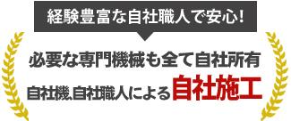 東京 独自技術のハイグラウト工法 納得の価格で施工いたします