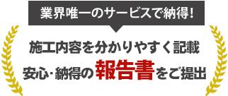 お家の傾きレスキュー 東京 独自技術のハイジャッキ工法
