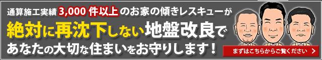 まずはこちらからご覧ください お家の傾きレスキューが全国の皆様に選ばれる5つの理由とは? 東京 地盤改良 ベタ基礎 布基礎 杭基礎