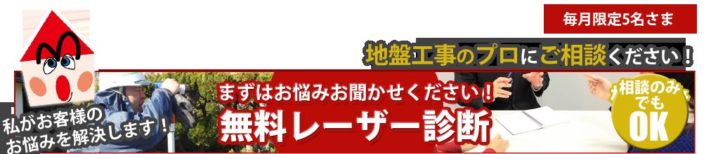 地盤工事のプロにご相談ください! 相談のみOK お家の傾きレスキュー 東京 無料レーザー診断 エクステリア 門 塀 カーポート 表札 ポスト 排水管 水道管 ガス管 外壁や内壁のヒビ ドア 窓のズレ 床のゆがみ