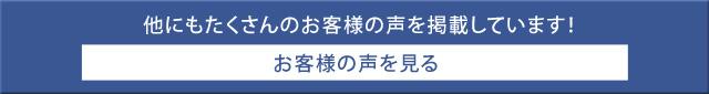地盤改良 たくさんの声をいただいております 東京 お家の傾きレスキュー 地盤改良