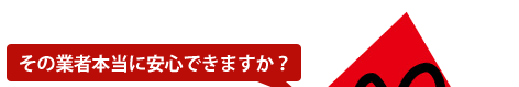 お家の傾きレスキュー 株式会社ティーエム産業 東京 独自技術のハイグラウト工法・ハイジャッキ工法が自慢です。